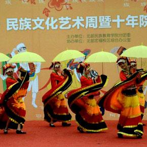 彝人情韵挥洒京城高校——北邮民族文化艺术节彝族学子风采