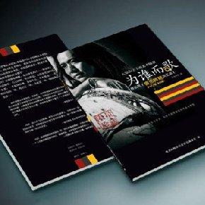 彝族人网连载奥杰阿格自传图书《为谁而歌》