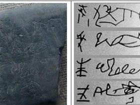 龙虬庄陶片刻符是彝族毕摩的驱魔令