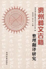 《贵州彝文古籍整理翻译研究》