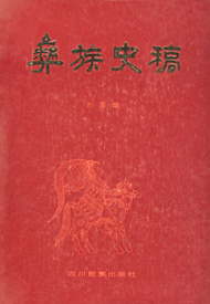 《彝族史稿》