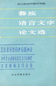 《彝族语言文字论文选》