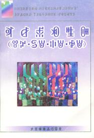 《理科汉彝词汇对译》