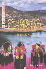 《中国俚濮彝族第一寨迤沙拉》