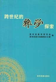 《跨世纪的彝学探索》