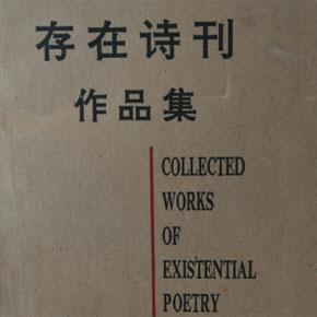 十大诗歌流派之《存在》诗群