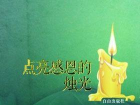 彝族青年作家金超处女散文集《点亮感恩的烛光》出版