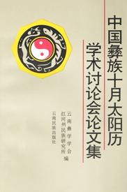 《中国彝族十月太阳历学术讨论会论文集》