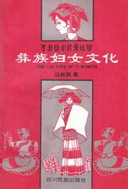 《彝族妇女文化》