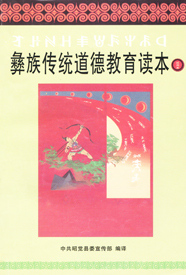 《彝族传统道德教育读本》(试用本)