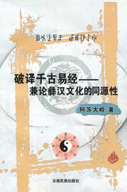 《破译千古易经——兼论彝汉文化的同源性》