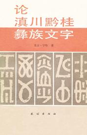 《论滇川黔桂彝族文字》