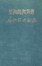 《彝汉简明词典》