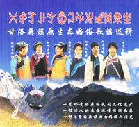 《甘洛彝族原生态婚俗歌谣选辑》
