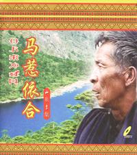 《马惹依合山歌专集》