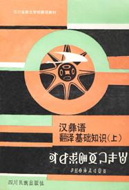 《汉彝语翻译基础知识》(上)