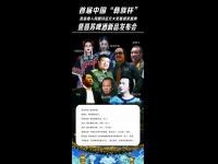 """首届中国""""彝族杯""""颁奖盛典暨聂苏啤酒新品发布会活动剪影"""