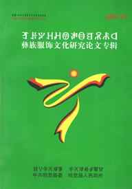 《彝族服饰文化研究论文专辑》