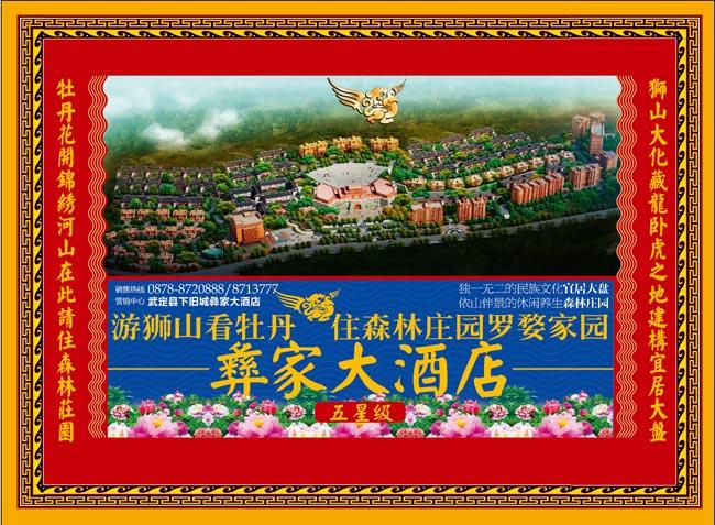 中国首家五星级彝家大酒店招聘启事