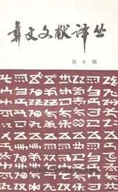 《彝文文献译丛》第6辑