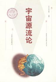 《宇宙源流论》——彝族古代哲学