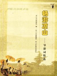 《畅游凉山——导游词精选》
