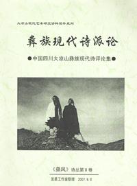 《彝族现代诗派论》