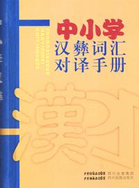 《中小学汉彝词汇对译手册》