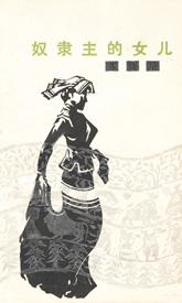 《奴隶主的女儿》