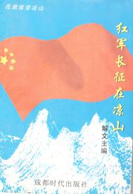 《红军长征在凉山》