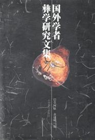 国外学者彝学研究文集