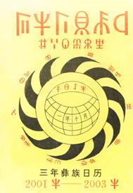 《三年彝族日历》