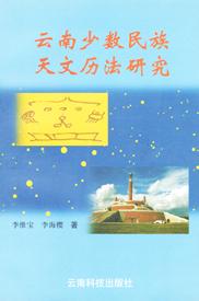 《云南少数民族天文历法研究》