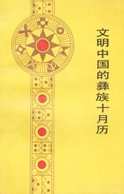 《文明中国的彝族十月历》
