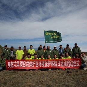 美姑大风顶自然保护区首次开展环境保护体验日活动