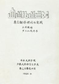 《彝文翻译理论与实践》