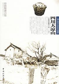 四川大凉山——中国秘境之旅