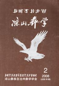 《凉山彝学》(半年刊)
