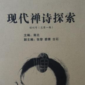 十大诗歌流派之现代禅诗派