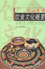 《凉山彝族饮食文化概要》
