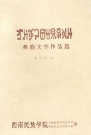 《彝族文学作品选》