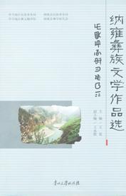 《纳雍彝族文学作品选》
