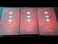 重振彝族诗歌精神——大型彝族诗学辑刊《彝诗鉴》第一辑出版