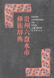 贵州六盘水市彝族辞典