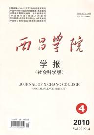 《西昌学院》学报(社会科学版)