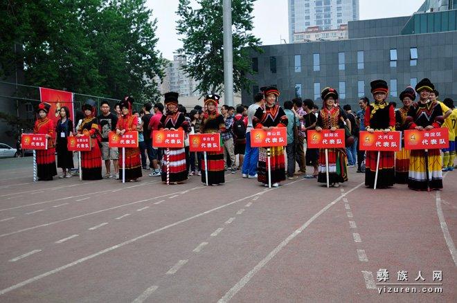 第六届在京彝族运动会隆重举行