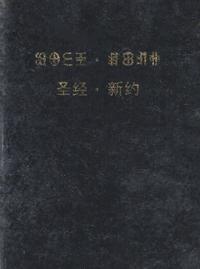 《圣经•新约》彝汉对照
