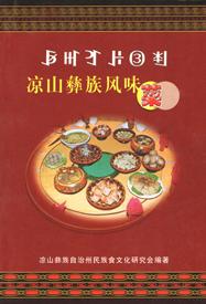 《凉山彝族风味菜》