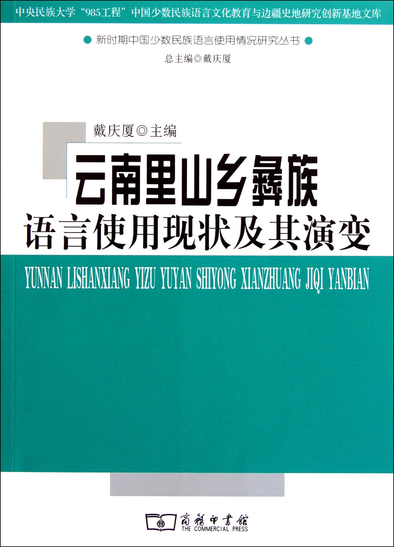 《云南里山乡彝族语言使用现状及其演变》