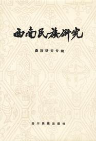 《西南民族研究(二)——彝族研究专辑》